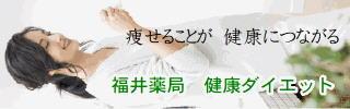 福井薬局 健康ダイエットへリンク