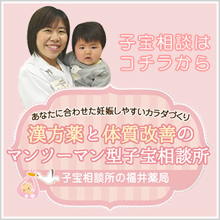 不妊漢方の福井薬局へリンク